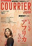 COURRiER Japon (クーリエ ジャポン) 2009年 10月号 [雑誌]