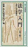 法学入門—法学・日本国憲法 (有斐閣新書)