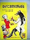 はらぺこオオカミがんばる (1979年) (岩波ようねんぶんこ)