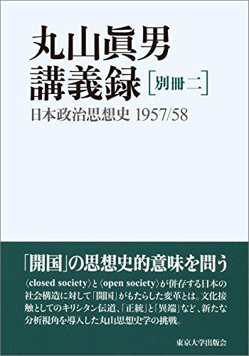 丸山眞男講義録 別冊二: 日本政治思想史 1957/58