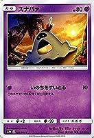 ポケモンカードゲームSM/スナバァ(C)/闘う虹を見たか