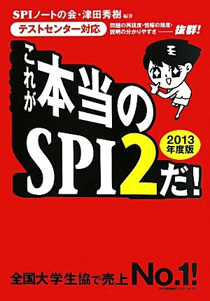 [テストセンター対応] これが本当のSPI2だ! (2013年度版)の詳細を見る