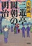 三遊亭圓朝の明治 (朝日文庫)