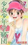 少女少年学級団 7 (マーガレットコミックス)
