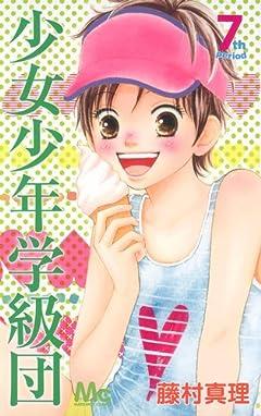 少女少年学級団の最新刊