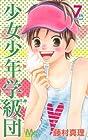 少女少年学級団 第7巻
