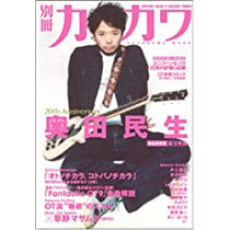 別冊カドカワ総力特集奥田民生 (カドカワムック 266)