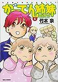 がーでん姉妹 5 (バンブーコミックス) 画像
