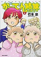 がーでん姉妹 5 (バンブーコミックス)