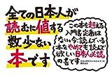 日本の歴史をよみなおす (全) (ちくま学芸文庫) 画像