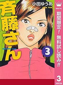 斉藤さん【期間限定無料】 3 (マーガレットコミックスDIGITAL)