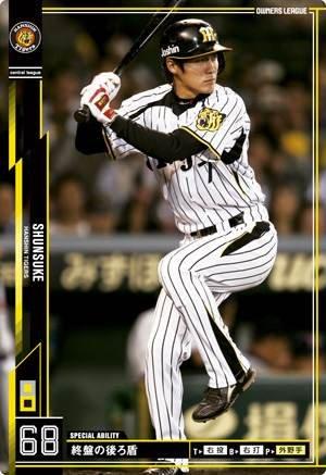 オーナーズリーグ13 黒カード 俊介 阪神タイガース
