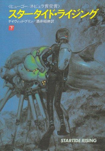 スタータイド・ライジング (下) (ハヤカワ文庫 SF (637))