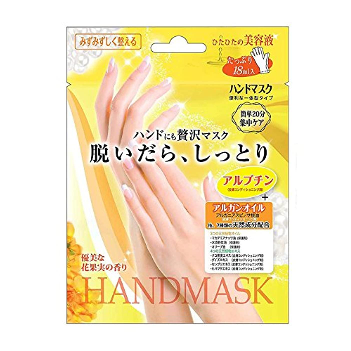 ビューティーワールド ハンドにも贅沢マスク 脱いだら、しっとりハンドマスク 6個セット
