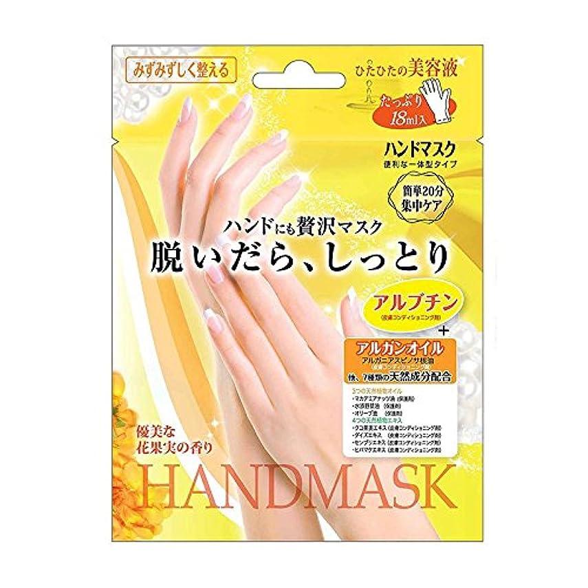 癒すスリルステープルビューティーワールド ハンドにも贅沢マスク 脱いだら、しっとりハンドマスク 6個セット