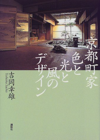 京都町家 色と光と風のデザイン