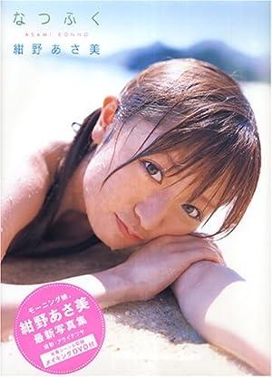 紺野あさ美写真集(DVD付)「なつふく」