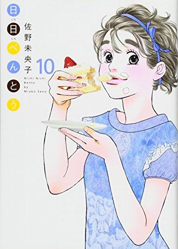 日日べんとう 10 (オフィスユーコミックス)