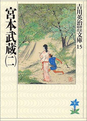 宮本武蔵(二) (吉川英治歴史時代文庫)の詳細を見る