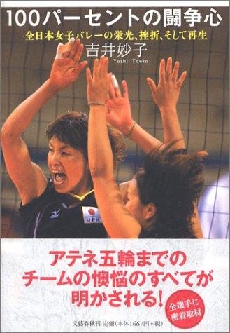 100パーセントの闘争心 全日本女子バレーの栄光、挫折、そして再生の詳細を見る