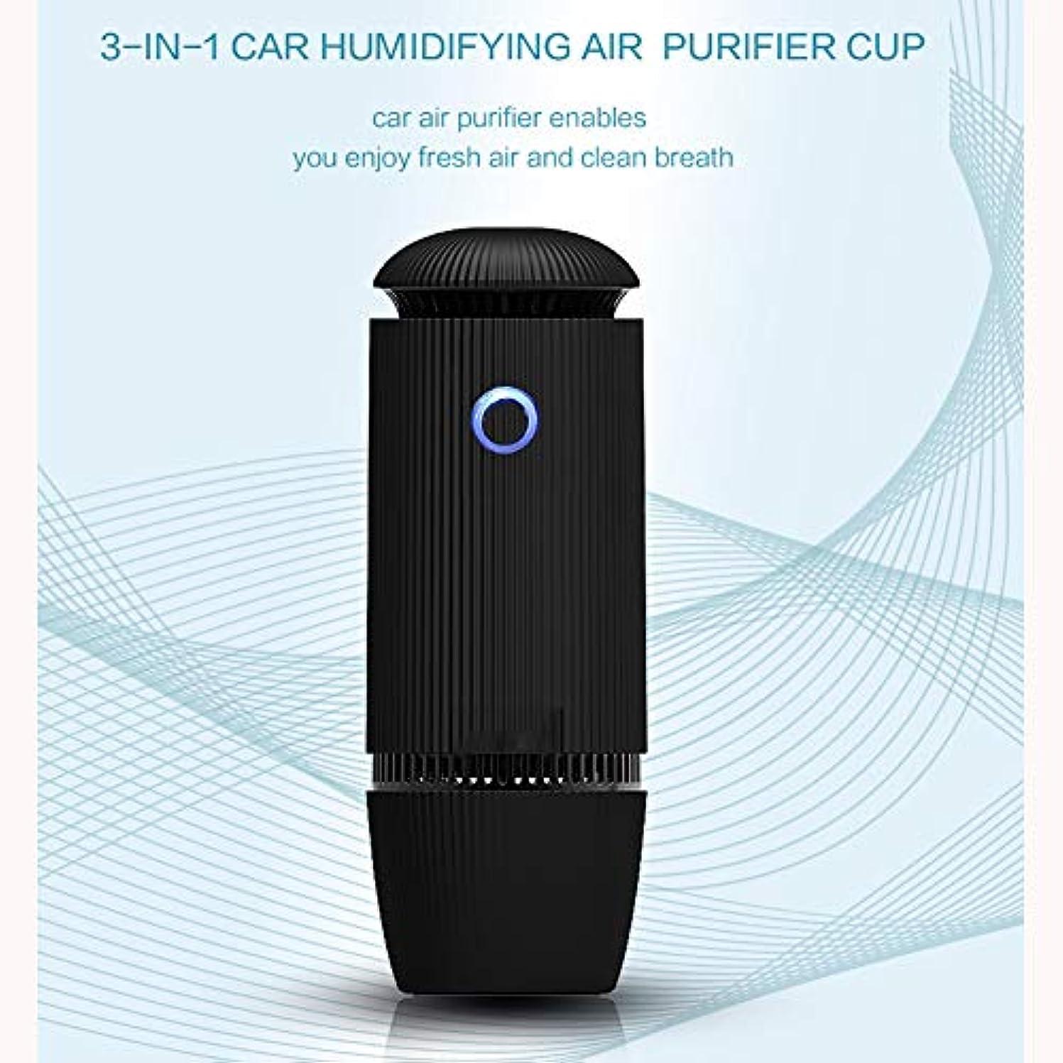 最も遠い十分にユーモア車のアロマセラピー機械清浄機、エッセンシャルオイルディフューザー多機能USBアロマ加湿器用車、家庭、仕事