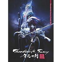 Thunderbolt Fantasy 生死一劍