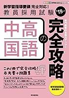 中高国語の完全攻略 (2019年度版 専門教養 Build Up シリーズ)