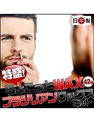 日本製ワックスで安心!鼻毛脱毛  特盛  ちょこっとWax 6回分 (鼻毛スティック12本)