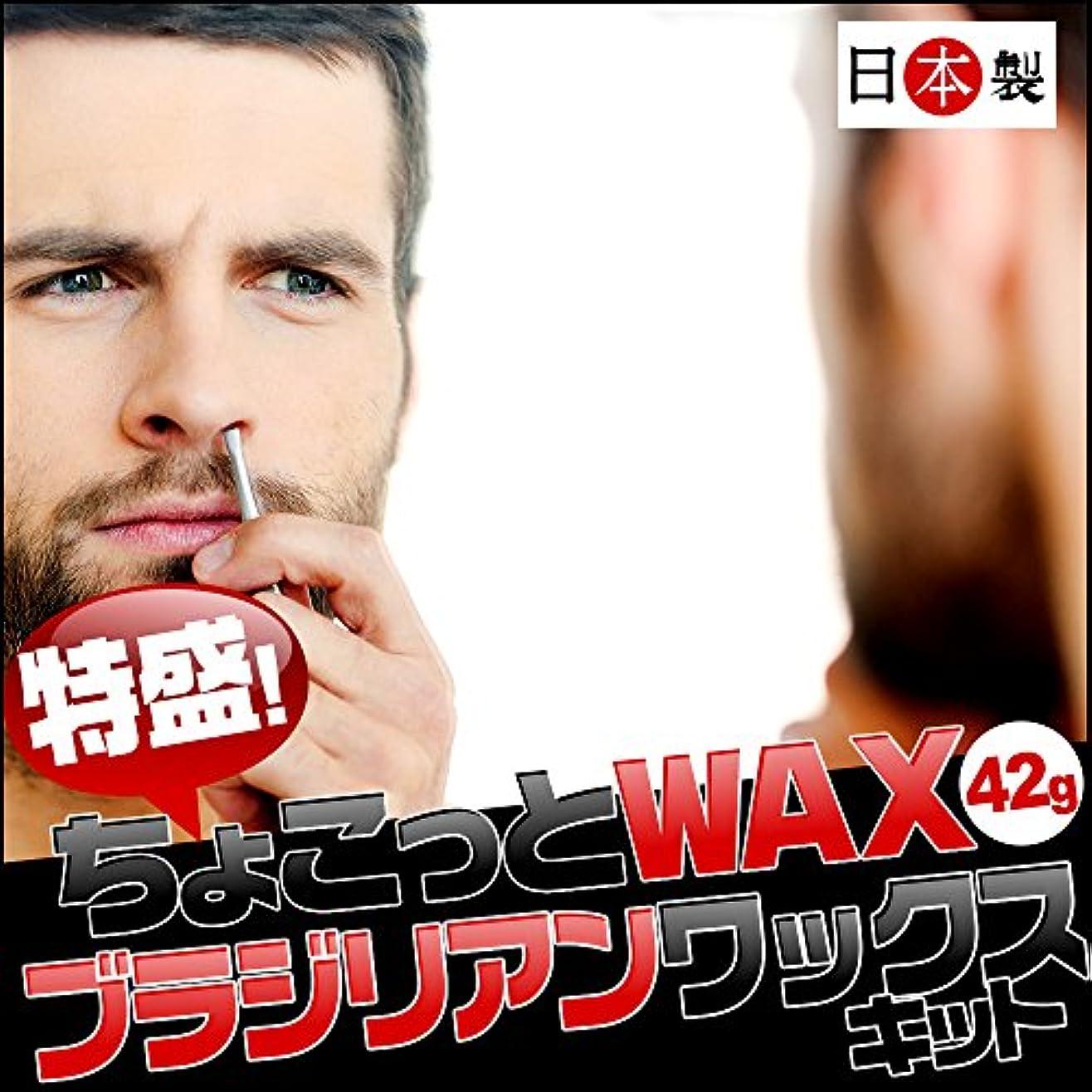 ハグマット月曜日日本製ワックスで安心!鼻毛脱毛  特盛  ちょこっとWax 6回分 (鼻毛スティック12本)