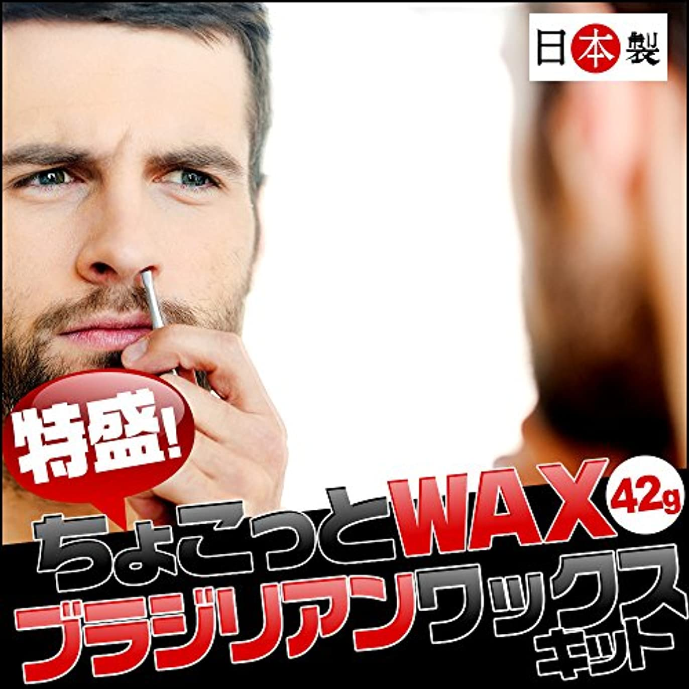 負担自発的絶縁する日本製ワックスで安心!鼻毛脱毛  特盛  ちょこっとWax 6回分 (鼻毛スティック12本)