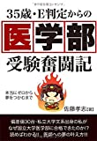 35歳・E判定からの医学部受験奮闘記 (YELL books)