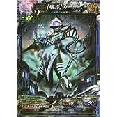 ロードオブヴァーミリオン/魔種【LoV3.5KK】5-073 R 【嘲弄】ガープ