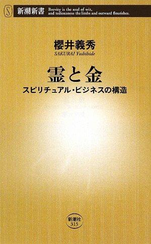霊と金―スピリチュアル・ビジネスの構造 (新潮新書)