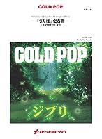 「さんぽ」変奏曲(『となりのトトロ』より)【少人数対応譜】 GP54 (究極の吹奏楽〜ジブリ編【吹奏楽譜ゴールドポップ GOLD POP】)