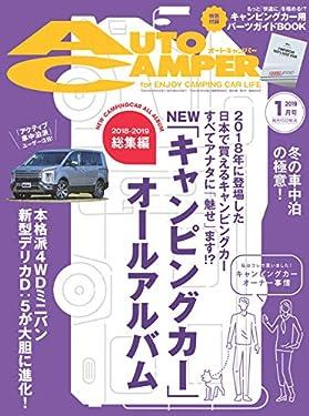 AutoCamper (オートキャンパー) 2019年 1月号 [雑誌]
