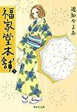福家堂本舗 5 (集英社文庫(コミック版))