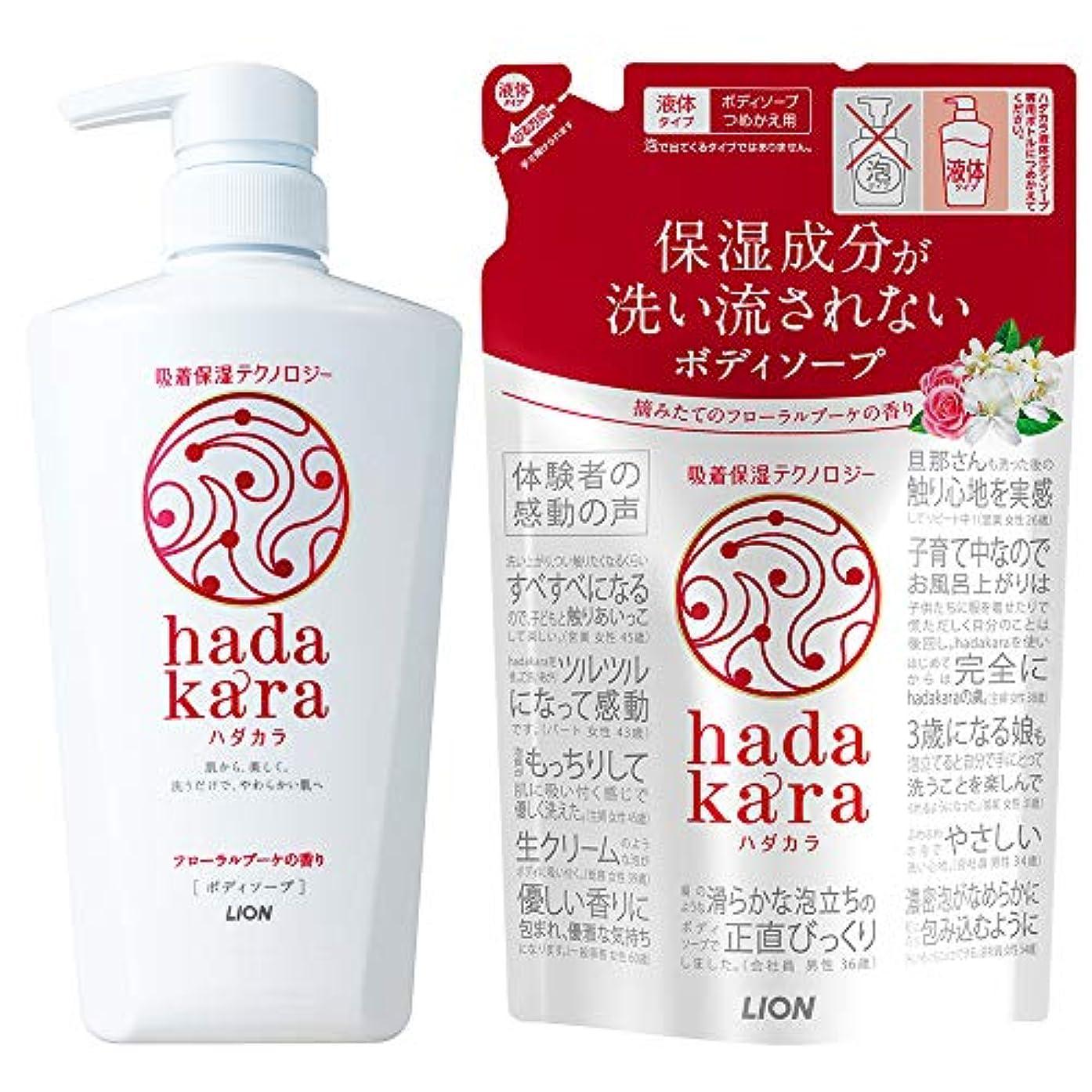 噴出するマーベルフィードオンhadakara(ハダカラ) ボディソープ フレッシュフローラルの香り 本体500ml+つめかえ360ml セット +