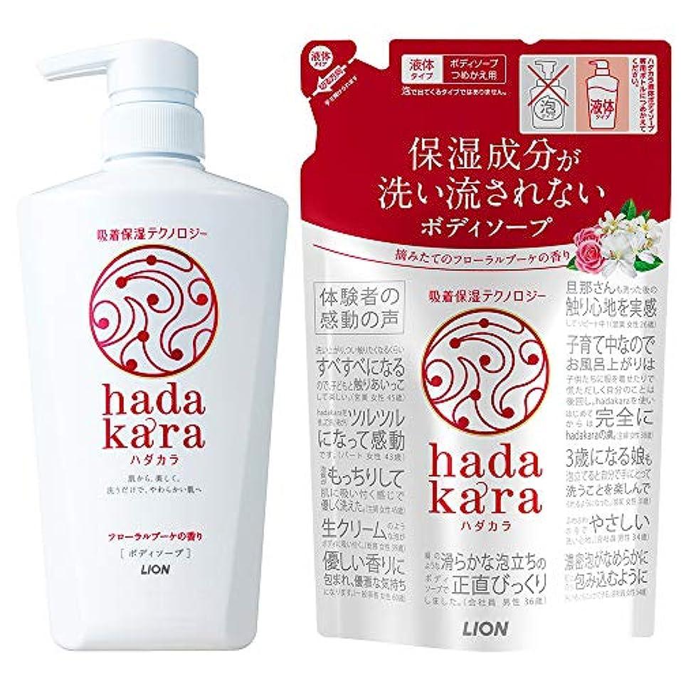 学者カッター貞hadakara(ハダカラ) ボディソープ フレッシュフローラルの香り 本体500ml+つめかえ360ml セット +