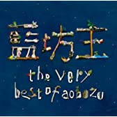 the very best of aobozu【初回限定盤】