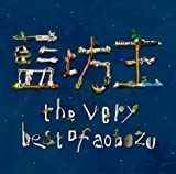 the very best of aobozu【通常盤】 画像
