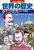 小学館版学習まんが 世界の歴史 15 第一次世界大戦とロシア革命 画像