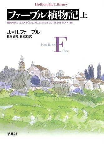 ファーブル植物記 上 (平凡社ライブラリー)