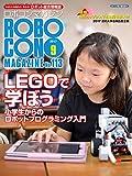 ROBOCON Magazine 2017年9月号 [雑誌]