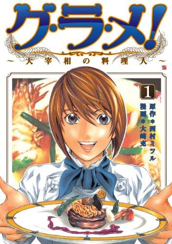 グ・ラ・メ!〜大宰相の料理人〜 1巻 (バンチコミックス)