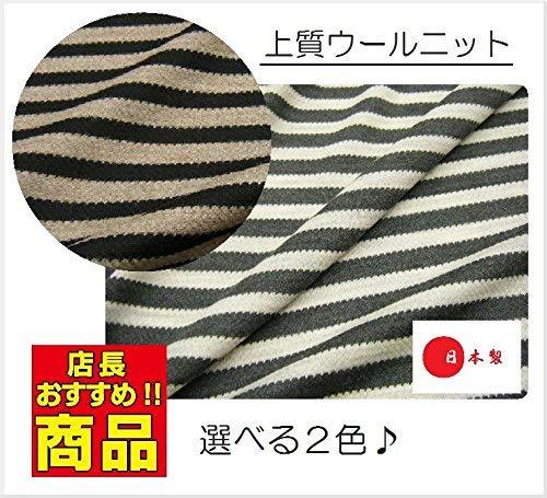 【 1.5m価格 】 ウール ニット【 杢ライトブラウン 】...