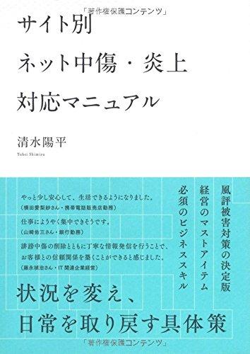 サイト別 ネット中傷・炎上対応マニュアル