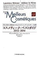 コスメティーク・ベストガイド 2013-2014 日本語版