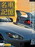 名車の記憶 ホンダ スポーツ クロニクル (Motor Magazine Mook)