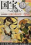 国宝への誘い 鳥獣戯画豆皿2枚付き (TJMOOK)