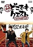 小野下野のどこでもクエスト スペシャルイベント[DSTD-20190][DVD] 製品画像